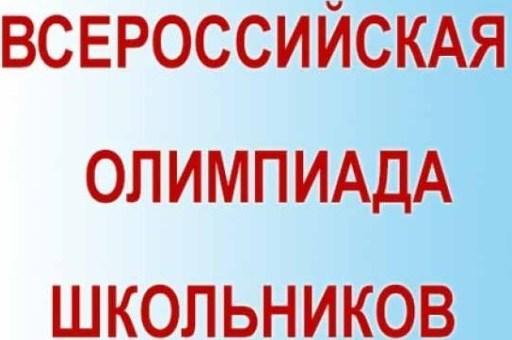 vserossiyskaya-olimpiada-shkolnikov3